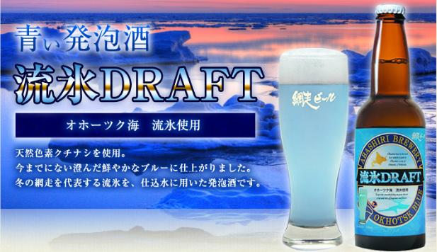 blue beer.jpg