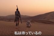 Japoński zwiastun Przebudzenia Mocy z nowymi scenami!